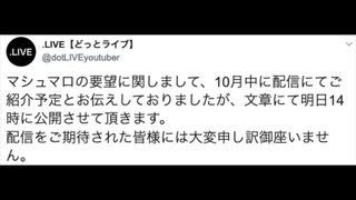 【悲報】アップランドさん、マシュマ