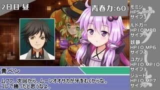 【サタスペ】青春狂想曲 メニマニの悪魔の謎 7話