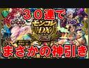 【モンスト】モンコレDX30連!大当たり連発でまさかの神引き!?