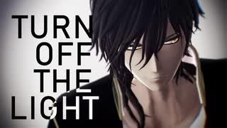 【MMD刀剣乱舞】Turn Off The Light【大倶