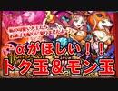 【モンスト】ハロウィンガチャトク玉&モン玉!来いハロウィンα!!