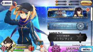 Fate/Grand Orderを実況プレイ セイバーウォーズⅡ編 part1