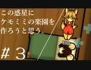 【ケモミミ楽園】#3 この惑星にケモミミの楽園を作ろうと思う。【RimWorld】