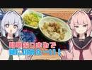 【水晶豚/アスパラのバター卵炒め】葵ちゃんの簡単おつまみで雑にのみたーい!!!!!!