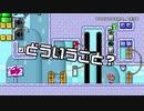 【ガルナ/オワタP】改造マリオをつくろう!2【stage:19】