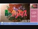 【字幕解説】あっぷるそーす森のクリスマス RTA 3分7秒52