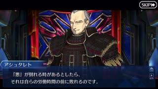 Fate/Grand Orderを実況プレイ セイバーウォーズⅡ編 part2