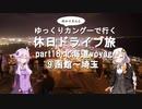 【車載】ゆっくり(ゆかりさんと)カングーで行く。休日ドライブ旅 ~part.18 北海道 voyage ⑨函館市~埼玉