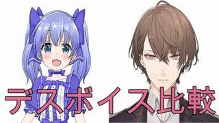 加賀美ハヤトと勇気ちひろのデスボイス比較