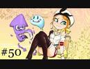【Splatoon2】わかばがばがばガチマッチ! #50【ウデマエX】