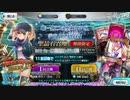 【Fate/Grand Order】ゆかりさんが謎のヒロインX狙いでガチャガチャします 【VOICEROID実況】