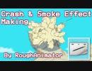 激突と煙のアニメーションメイキング