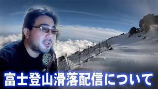 配信 富士山 滑落 動画
