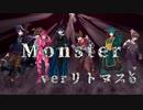【オリジナルMV】Monster【Ver.litmus6】