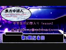 『幻想入りシリーズ』中学生が幻想入り第2期反省会(東方中坊人)