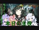 【VOICEROID実況】10月だ!誕生日だ!ハロウィンだ!【L4D2】