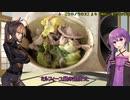 【結月ゆかり】つきよのしょくたく3品目「ミルフィーユ鍋」【VOICEROIDキッチン】