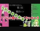 【号外】ショタランキングに関しての謝罪会見中、三枝明那氏から好きなショタをひたすら語られる森中花咲氏
