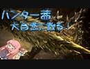 【MHW:IB】ハンター茜 大自然に散る!【VOICEROID実況】