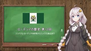 ローデシアの歴史 第12回(最終回)【VOICEROID解説】