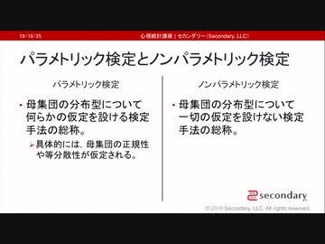 パラメトリック検定とノンパラメトリック検定(心理統計講座movie ...