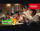 Switch新作 ルイージマンション3 TVCM3