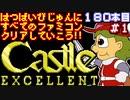 【キャッスルエクセレント】発売日順に全てのファミコンクリアしていこう!!【じゅんくりNo180_1】