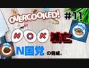 [#11]N〇KをN国党の脅威から救うことになった2人の物語【オーバークック・overcooced】
