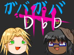 【DbD】ガバガバDBD Part.8 キラー成長記録