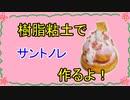 【週刊粘土】パン屋さんを作ろう!☆パート33