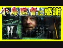 【単発実況】デスストランディング完成を祝うP.T.【ありがとう小島監督】