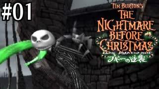 §【NBC実況#01】ハロウィンタウンへようこそ!【ハロウィン・クリスマス特別企画】