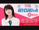 超!CUE!&A 水曜日 宮原颯希 #02(2019年10月9日放送分)