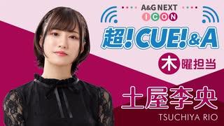超!CUE!&A 木曜日 土屋李央 #02(2019年10月10日放送分)