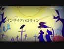 [自作ボカロ曲]インサイドハロウィン/IA