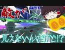 【ゆっくり実況】 呪われながらマリオカート8DX part3