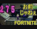 おそらく中級者のフォートナイト実況プレイPart167【Switch版Fortnite】