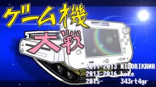 第11次ゲーム機大戦 紹介動画