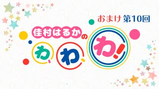 【#10】佳村はるかのわ、わ、わ![ゲスト:衣川里佳さん]