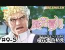 【ファイアーエムブレム 風花雪月(金鹿・ハード・クラシック)】17年ぶりにFEを初見プレイ part73