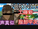 [Fortnite]工藤新一と服部平次が仲良くフォートナイト