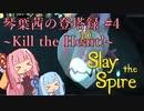 琴葉茜の登塔録 #4【Slay the Spire】