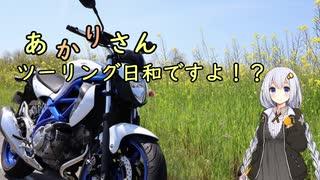 あかりさん、ツーリング日和ですよ!?par