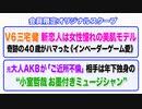 <会員限定版>三宅健・大人AKB・比留川游「直撃!週刊文春ライブ」2019年10月27日放送