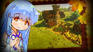 【Minecraft村作り】琴葉てくとぴあ村 #1