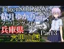 【VOICEROID車載】TRIUMPH Tiger800XRXと結月ゆかりが行く兵庫県、六甲山ツーリング【Part3】