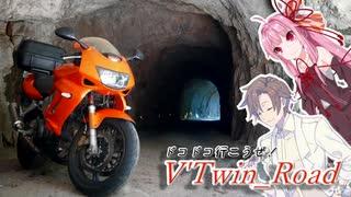【ボイロ車載】V'Twin_Road.16「タカハシのトンネル」