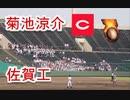【気温36℃】佐賀工の応援!!カープ・菊池涼介!!高校野球佐賀大会!!