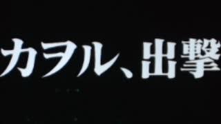 ヱヴァンゲリヲン~真実の翼~ 1G連予告&