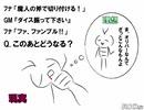 フナムシのゆっくり実況プレイ 【奈落2】 第二十三界